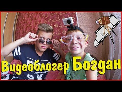 ВЛОГ ♦ Богдан стал ВИДЕОБЛОГЕРОМ