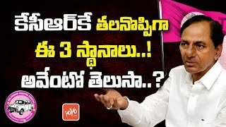 KCR Facing Problem with 3 MLA Constituency | Telangana Elections 2018 | Uttam Kumar Reddy