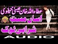 Assan Mast Sharabi Lok►Attaullah Khan Esakhelvi►Wattakhel_Production►Purani Yaden►OLD IS GOLD SONG