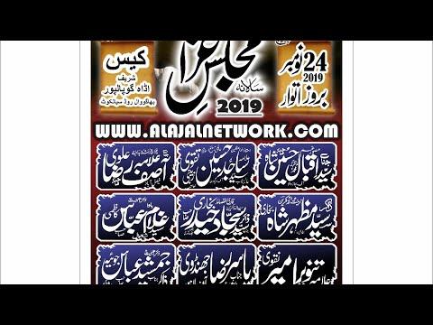 ????Live Majlis e aza | 24 November 2019 | Kais shareef Ada GupalPur Sialkot