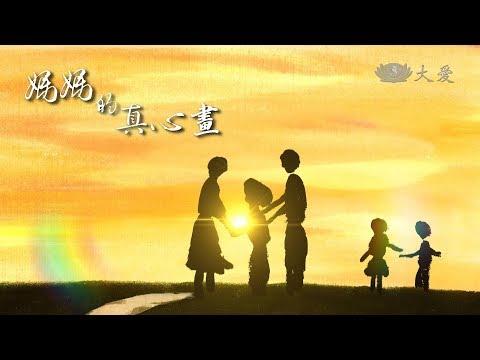 大愛劇場-長情劇展-媽媽的真心畫-EP 01