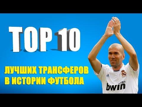 ТОП-10 лучших трансферов в истории футбола