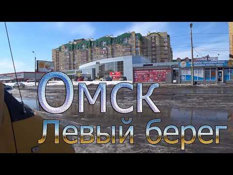 Омск -левый берег