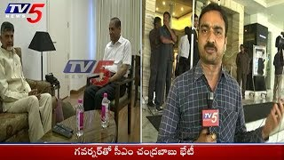AP CM Chandrababu Meets Governor Narasimhan | TV5 News