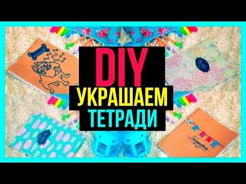 DIY СНОВА В ШКОЛУ: ШКОЛЬНЫЕ ПРИНАДЛЕЖНОСТИ /УКРАШАЕМ ТЕТРАДИ/ Back to school 2016