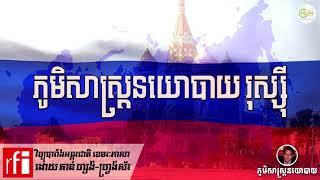 Russia's Geopolitics + ភូមិសាស្ត្រនយោបាយ រុស្ស៊ី វិទ្យាបារាំងអន្តរជាតិ + Khmer RFI