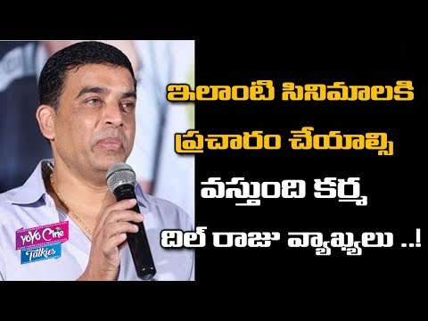 Dil Raju Shocking Comments On Small Movie | Tollywood | Latest Telugu Movies 2018 |YOYO Cine Talkies
