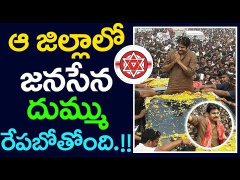 Janasena Is Going To Show His Power In That District... !! | Taja30