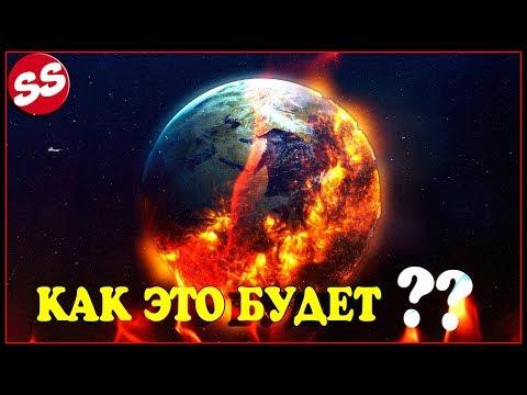 КОНЕЦ СВЕТА 2018, РЕАЛЬНОЕ ПАДЕНИЕ МЕТЕОРИТА / АПОКАЛИПСИС БЛИЗКО!!