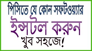 How to Install any Software in Your PC Easily || Bangla