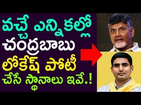 See Where Babu And Lokesh Contesting In Their Next Elections !! || Taja30