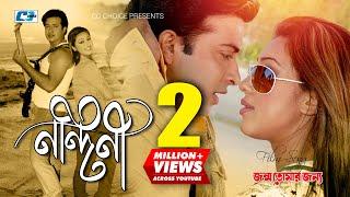 Nandini | S.I.Tutul | Konok Chapa | Shakib Khan | Apu Biswas | Bangla Movie Song | FULL HD