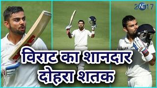 Virat Kohli की शानदार Double Century की झलकियां | India vs Bangladesh, 1st Test 2017