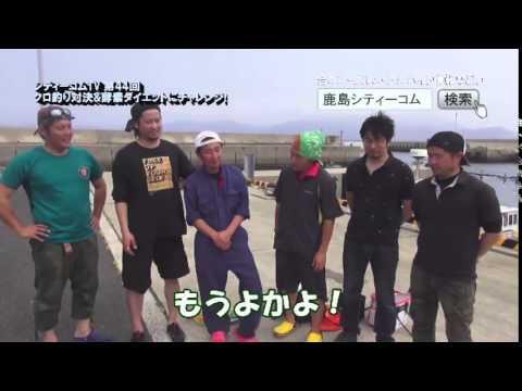 長崎生月梅雨クロ対決!シティーコムTV第44回