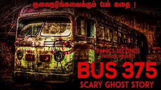 படத்தை மிஞ்சும் வெறித்தனமான பேய் கதை ! Ghost Story | Bus 375
