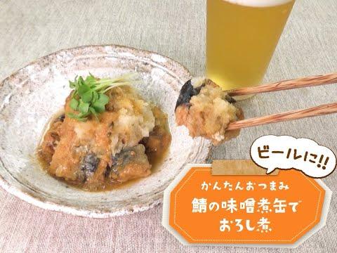 鯖の味噌煮缶でおろし煮