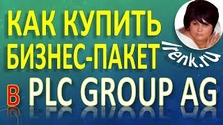 Platincoin Платинкоин Как купить бизнес-пакет с Cash и T-Cash в PLC GROUP AG?