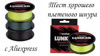тест плетеных шнуров для джига