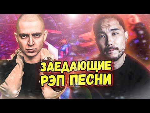 10 ЗАЕДАЮЩИХ РЭП ПЕСЕН 2017
