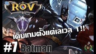 Realm of Valor : Ep.7 - Batman จ้าวแห่งการ Roaming เดินเกมตั้งแต่เลเวล 1!!.
