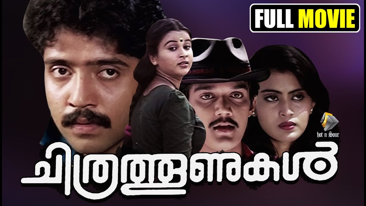Chithrathoonukal 2001 Malayalam Movie
