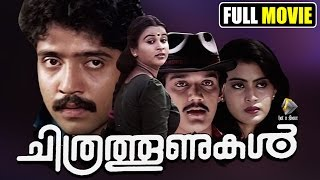 Malayalam Full Movie Chithrathoonukal | Full Length Malayalam movie