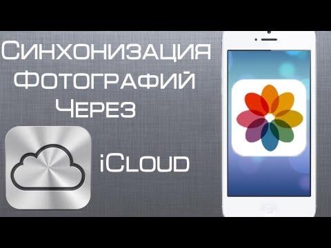 Синхронизация фотографий с iCloud на iPhone, iPad, iPod touch