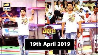 Jeeto Pakistan - 19th April 2019 - ARY Digital Show