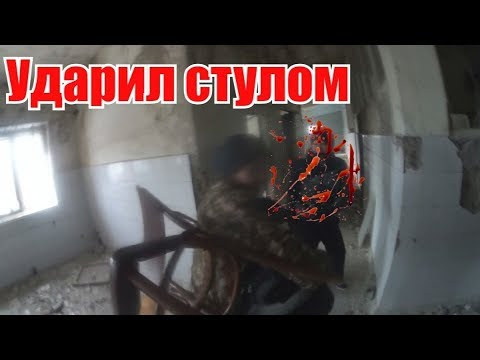 ДИКИЙ ПОБЕГ ОТ ОХРАНЫ , УДАРИЛ ОХРАНИКА СТУЛОМ !!!
