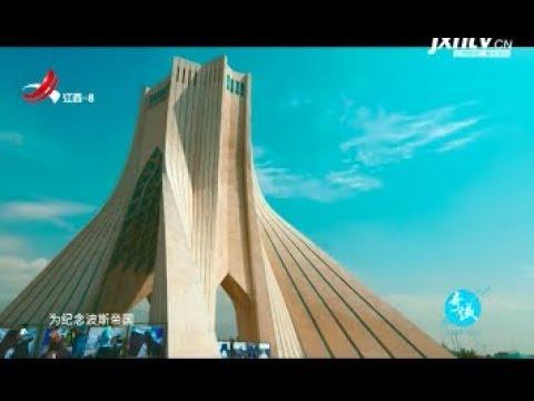 【奇域】伊朗—德黑蘭 中國姐妹花驿站