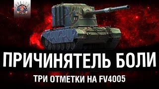 ТРИ ОТМЕТКИ НА FV4005 #1