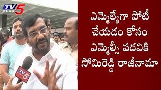 Somi Reddy Resigns from MLC Post to Contest as MLA From Sarvepalli