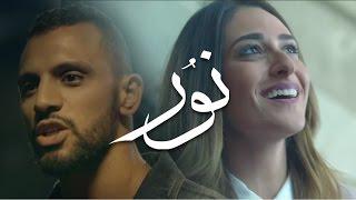 Download Zap Tharwat ft. Amina Khalil & Sary Hany - Nour | زاب ثروت وأمينة خليل - نور | @AxeerStudio 3Gp Mp4