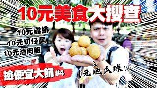 【撿便宜大師#4】全台灣10元超強美食!10元可以吃麵.魯肉飯.雞排.4個紅豆餅!【蔡阿嘎Life】