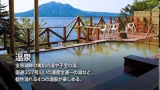 千歳の観光〜観る〜