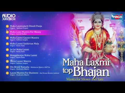 Top 9 Mahalaxmi Bhajans | Mantra For Money And Aarti | Diwali Laxmi Mantra  || Diwali Special 2016 thumbnail