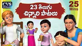 Bava Bava Panneeru Telugu Rhymes for children - 23 Telugu Rhymes Collection & Telugu Songs