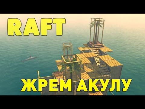 Прохождение Raft: #1 - КАК УБИТЬ АКУЛУ?
