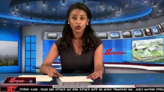 ETHIOPIAN REPORTER TV | Amharic News 07/13/2016