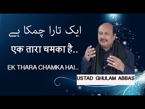 Urdu Pakistani Christian Song By Ghulam Abbas, Ek Thara Chamka Hai video