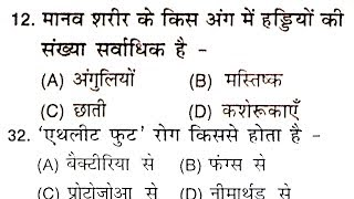 Top 37 science questions part-26 for railway group d, loco pilot, technician//rpf, ssc, vdo & all