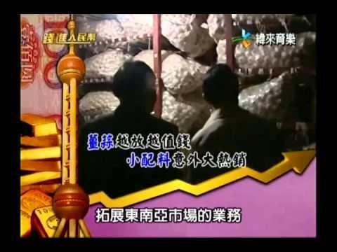 錢進人民幣-20131230