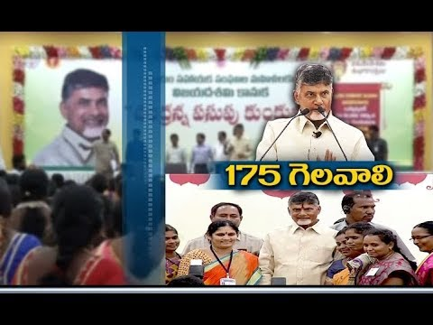 CM Naidu Asks DWCRA Groups to Work for Success of TDP