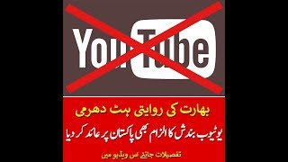 Youtube Services Closure, India Accuses Pakistan