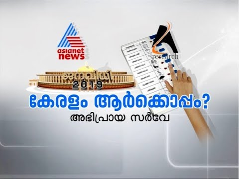 Asianet News Election Poll Survey 2019 | Part 1