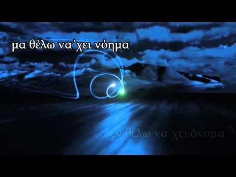 Αυτό που μας δένει εμάς ღ·._.·´¯) Ελένη Πέτα