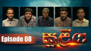 SULIYA - Episode 08 | 11 - 09 - 2019 | Siyatha TV