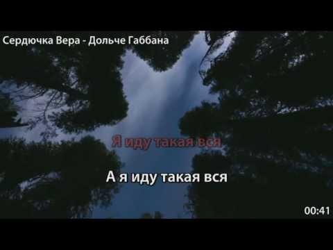 Верка Сердючка - Дольче Габбана (Караоке)