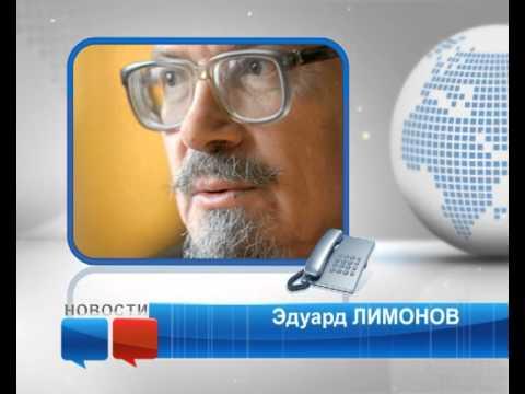 Эдуард Лимонов комментирует опрос Россия для русских или россиян ТБН