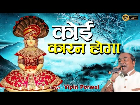 Koi Karan Hoga | The Best Jain Song | Vipin Porwal & Team video